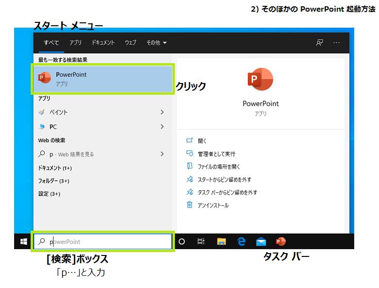 検索してPowerPointを起動