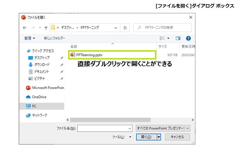 ファイルを開く ダイアログボックス