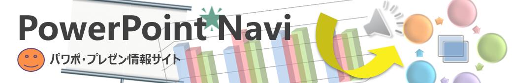 PowerPoint Navi